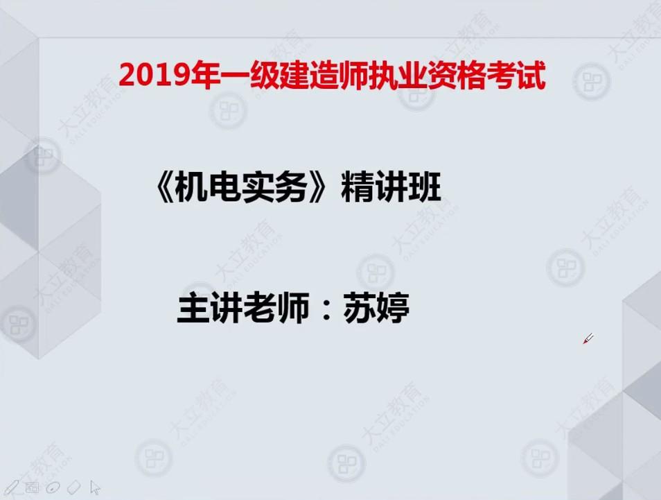 2019一级建造师机电实务精讲【上】