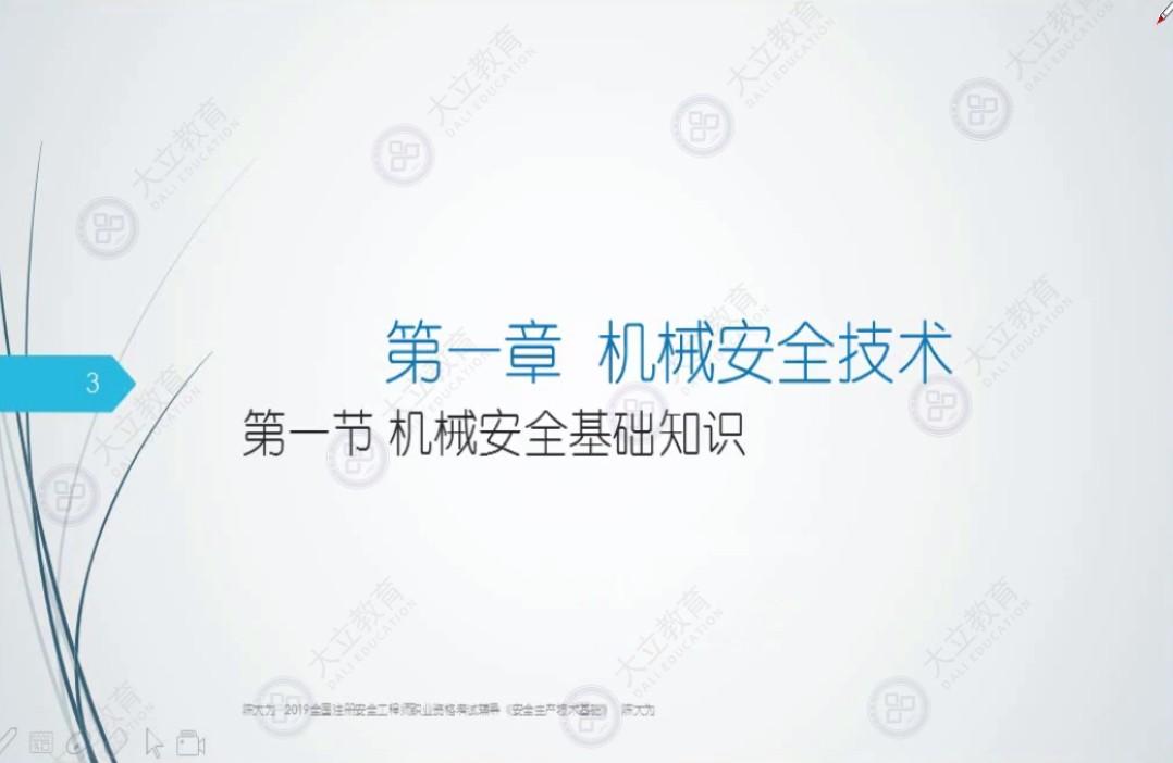 2019安全工程师机械安全技术试听【下】