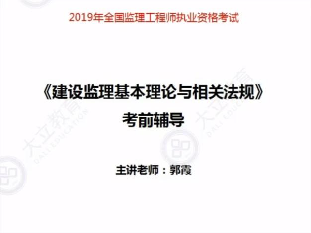 2019监理工程师概论冲刺【上】